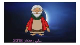 برومو مسلسل نصائح الشيخ حكيم/قريبا في رمضان 2018 -1439