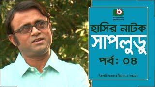 Bangla Hasir Natok | Shap Ludu | EP 04 | Faruk Ahmed, Badhon,  A K M Hasan | Bangla New Natok
