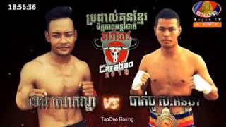 Khmer Boxing,ផល សោភ័ណ្ឌ ប៉ះ បាក់ចូ| Phal Sophorn Vs Bukjoh SorAnucha,Kun Khmer Boxing,BayonTV Boxing