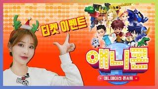 이벤트♡베리 춤 실력은?!_헬로카봇,공룡메카드,터닝메카드R,소피루비 노래에 춤추기! [베리]