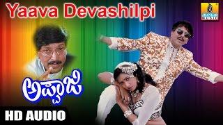 Yaava Devashilpi - Appaji