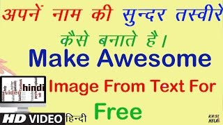 How To Make Awesome Image From Text For Free | wordle | Hindi Video | Kaise Help