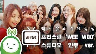 프리스틴(Pristin) 'WEEWOO(위우)' 라디오 스튜디오 안무(Radio Studio Dance) ver. [박지윤의 가요광장]