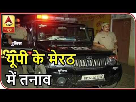 Xxx Mp4 Meerut Muslim Boy Hindu Girl Die After Consuming Poison Tension Prevails ABP News 3gp Sex
