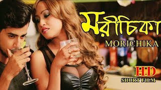Morichika    Bengali Short Film    Ankita    Koyel    Meghna Halder    Film Factory    2018