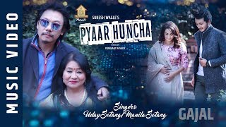 Pyar hunchha | Udaya /Manila Sotang | Ft. Shilpa Maskey/Puskar Karki | Nepali Gajal by Suresh Wagle