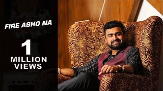 Bangla new song 2015 ' Fire Asho Na by IMRAN'  promotional video | album Bolte Bolte Cholte Cholte
