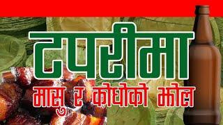 TAPARIMA  (Lyrical song) by Gurung Solti.