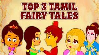 Top 3 Fairy Tales In Tamil | Tamil Stories, Tamil Cartoon, Tamil Story For Children, Story In Tamil