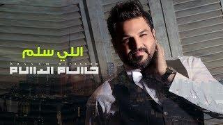 حسام الرسام - اللي سلم روحة بيدك 2017   Hussam Alrassam - Ale Salam