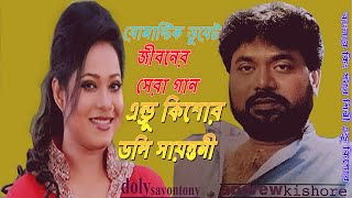 রোমান্টিক ডুয়েট জীবনের সেরা গান | Romantic Duet Jiboner Shera Gaan | Andrew Kishore & Doly Sayontony