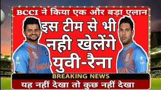 Sad News For Yuvraj Singh-Suresh Raina Fans | BCCI Not Allowed Yuvi & Raina To Play In South Africa!