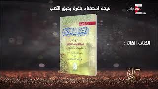 كل يوم - كتاب الفتوحات المكية لمحي الدين بن عربي هو الذي سيتم مناقشته في فقرة رحيق الكتب القادمة