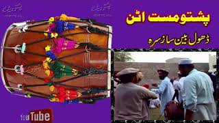 Pashto New Dhol Surna Attan Sara Khaista Dhol Surni Beautiful Dhol Suna Youtube