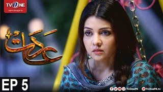 Aadat | Episode 5 | TV One Drama | 9th January  2018