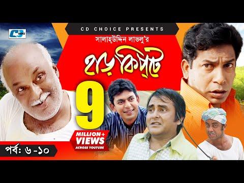 Harkipte | Episode 06-10 | Bangla Comedy Natok | Mosharaf Karim | Chanchal | Shamim Jaman