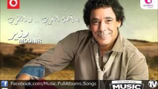 اغنية محمد منير - امجاد ياعرب / Mohamed Mounir - Amgad Ya Arab