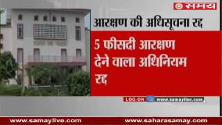 Rajasthan High Court canceled notification of reservation for Gujjars
