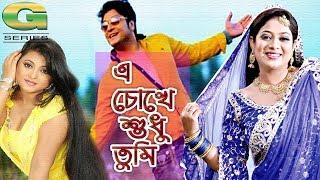 A Cokhe Sudhu Tumi | Full Movie | Ferdous | Shabnur | Shahanur