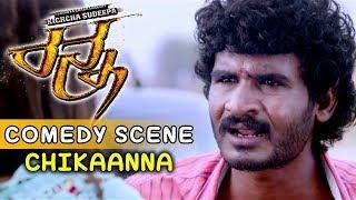 Chikkanna Comedy Scenes | Kiccha Sudeep comments on photo comedy scenes | Ranna Kannada Movie