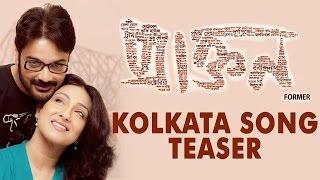 Praktan| Kolkata Bangla Song Teaser | Anupam Roy, Shreya Ghoshal, Prosenjit & Rituparna