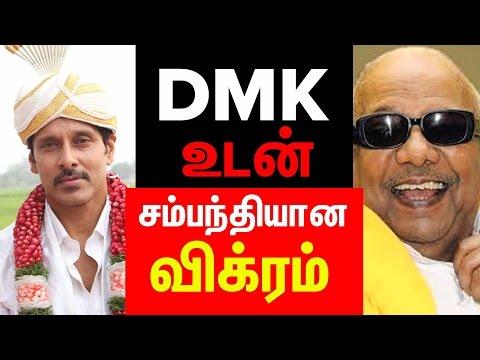 Vikram Becomes DMK's Sambandhi - Vikram's Daughter Weds DMK's Manu Ranjith | Cine Flick