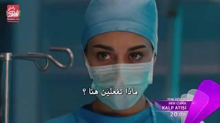 مسلسل نبضات قلب الحلقة 12 مترجم للعربي - الإعلان الأول