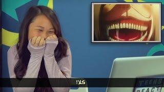 شاهد ردة فعل مراهقين عند مشاهدتهم انمي Attack On Titan - مترجم عربي (arabic sub)