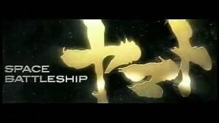 Space Battleship Yamato (Uchuu Senkan Yamato 宇宙戦艦ヤマト) Live Action Film Teaser Trailer
