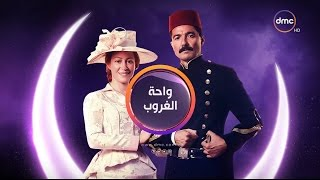 Wahet El Ghroub  Series - برومو مسلسل واحة الغروب بطولة خالد النبوي ومنة شلبي - رمضان 2017