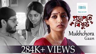 Mukhchora Gaan | Bengali Songs | Shantanu Moitra | Shilpa Rao | Projapoti Biskut | Video Song,2017