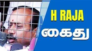 H Raja Arrested at Nagapattinam | H ராஜா கைது செய்யப்பட்டார்