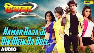 Hamar Raja Ji Din Mein Full Bhojpuri Audio Song || Deewana 2 || Rishabh Kashyap &  Shikha Mishra