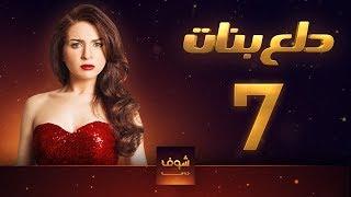 مسلسل دلع بنات الحلقة 7 السابعة | HD - Dalaa Banat Ep 7