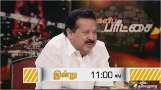 Agni Paritchai Promo: Exclusive Interview  K. Ponmudi (DMK ) - 15/10/2016