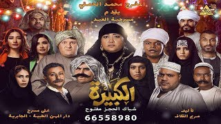 الإعلان الرسمي لمسرحية الكبيره _ مسرحيات العيد 2017 _للمخرج محمد الحملي
