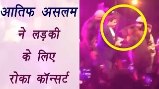 Atif Aslam saves girl from eve-teasing, stops concert midway, watch video | वनइंडिया हिन्दी