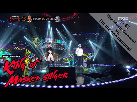 [King of masked singer] 복면가왕 - The Music General VS I'm the one national 20160124