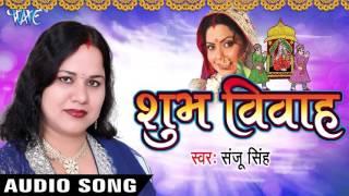 शुभ विवाह  - Shubh Vivah | Sanju Singh | Video JukeBOX - Vivah Songs 2016 new