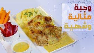 #وجبات_15_ثانية | الدجاج المشوي مع البطاطس المهروس