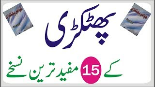 phitkari k faiday in Urdu.!!!. Alum benefits in Urdu/Hindi..