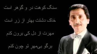 Ey Iran (Lyrics) - ای ایران - Bahram Shokrollahzadeh - بهرا م شکرا له زا ده