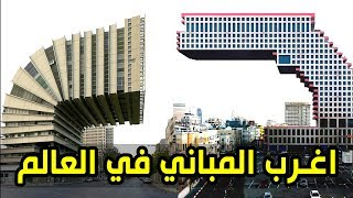 اغرب البنايات في العالم