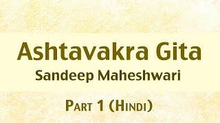 Part 1 - Ashtavakra Gita I अष्टावक्र गीता - By Sandeep Maheshwari