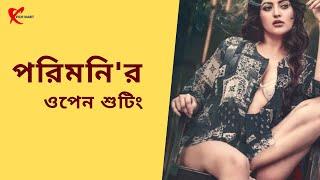 পরিমনির ওপেন শুটিং | বাংলা সিনেমা । পরিমনি | Porimoni | Behind The Scene | shooting 2019