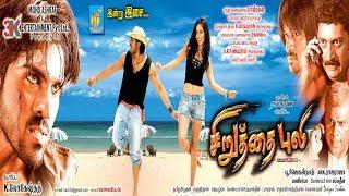 2017 New Tamil  Exclusive Worldwide Ramcharan Movie Chirudha Puli | Ramcharan  Film