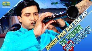 Rater Por Din Ese Jay | ft shakib Khan , Tinni |by Rizia Parvin & Andrew Kishor |Se Amar Mon Kereche