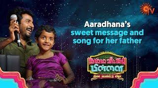 Aaradhana's cute Moments with SivaKarthikeyan   Namma Veettu Pillai Audio Launch