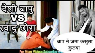 हरियाणावी बाबु with स्वादु छोरा ||Haryanvi Babu || funny ||  full Funny  Comedy video