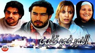 فيلم مغربي النور في قلبيFilm Al nour fi Qalbi ᴴᴰ